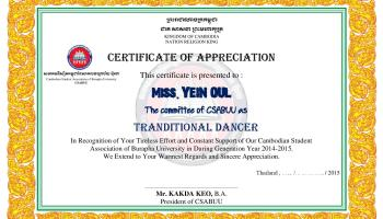 Appreciation for facilitators of our education project 2015 2016 csabuu certificate of appreciation and achievement in generation year 2014 2015 yadclub Choice Image